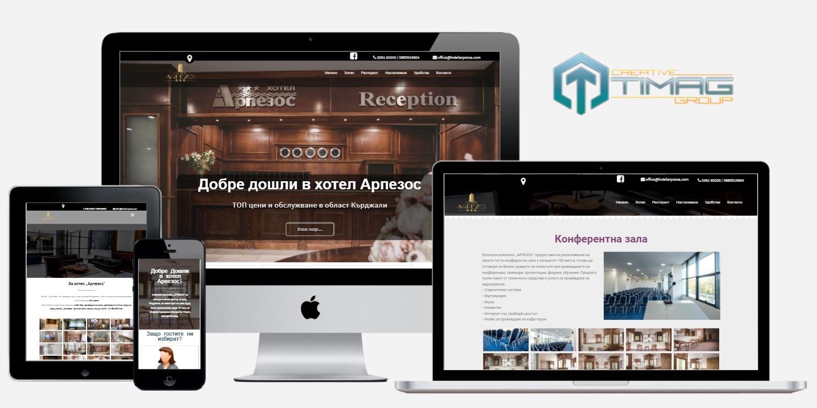 """Хотел """"Арпезос"""" – гр. Кърджали с нов и модерен уебсайт – www.hotelarpezos.com"""