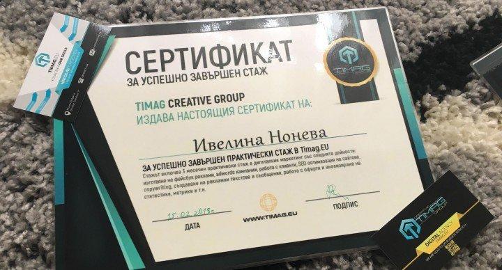 Днес сертифицирахме първите завършили стажанти в дигитална агенция Timag