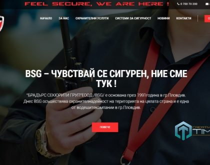 Brothers Security Group се довери на Timag за своята онлайн сигурност и модерен дизайн