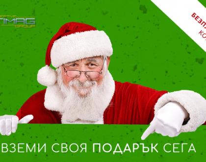Дядо Коледа подарява безплатна консултация за всички онлайн предприемачи!