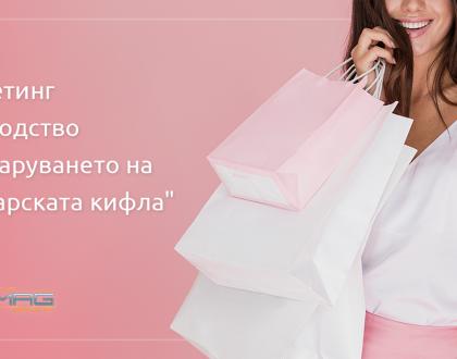 """Маркетинг ръководство за пазаруването на """"българската кифла"""""""