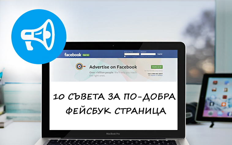 10 съвета за по-добра Фейсбук страница