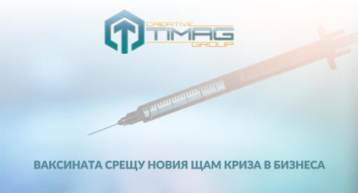 Тимаг - ваксината срещу новия щам криза в бизнеса